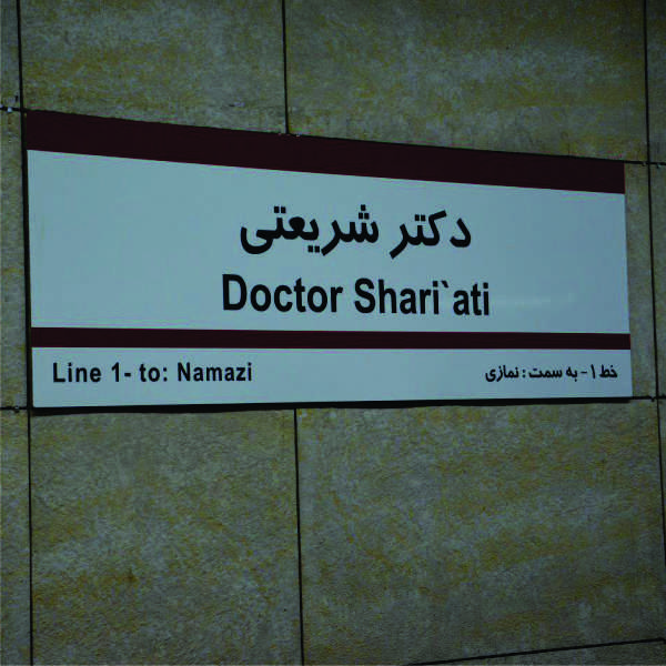 مترو شیراز